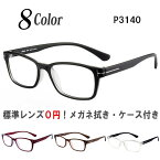 メガネ 度付き 度なし おしゃれ 乱視対応 サングラス 軽量 フレーム TR90(グリルアミド) ウェリントン 眼鏡 送料無料 Poly+/P3140