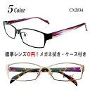 メガネ 度付き 度なし 乱視対応 サングラス 眼鏡 フレーム 送料無料 CROSS X/CX2034