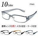 メガネ 度付き 度なし おしゃれ 乱視対応 サングラス 軽量