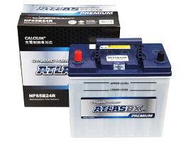 【送料無料】アトラスプレミアム65B24R充電制御車対応国産車用自動車バッテリー