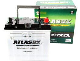 【送料無料】アトラスバッテリーATLAS自動車用75D23L
