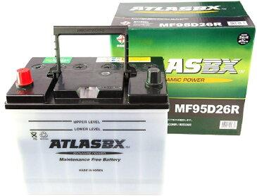 【送料無料】アトラス バッテリー ATLAS 自動車用 95D26R トヨタ セルシオ