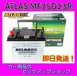 【送料無料】アトラス バッテリー ATLAS 自動車用 75D23R