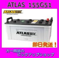 アトラス自動車用バッテリーATLAS155G51