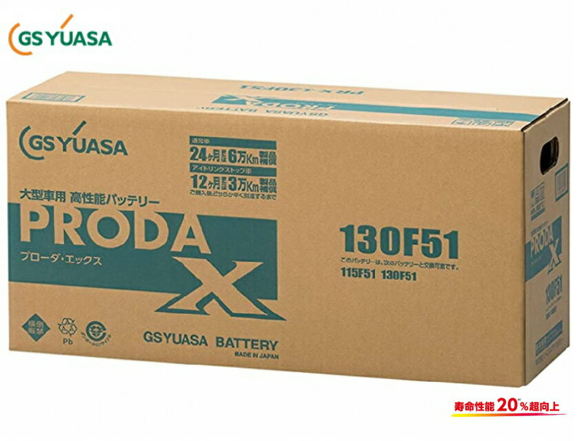 GSユアサ プローダX PRODA X 業務用車用 PRX130F51 高性能バッテリー 互換 F51画像