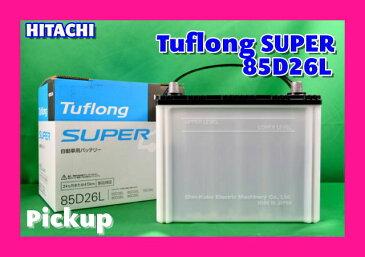 新神戸日立 バッテリー JS85D26L Tuflong SUPER 自動車バッテリー