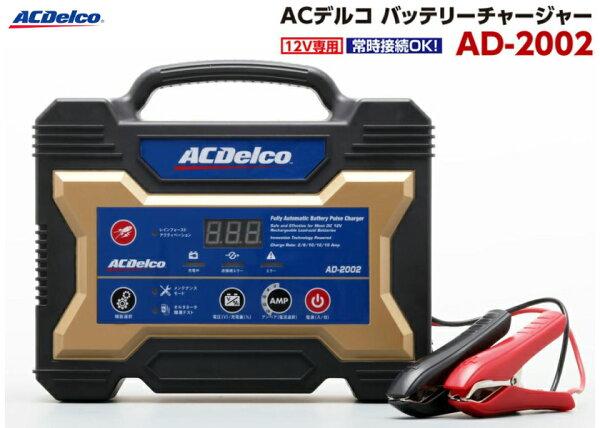 ACデルコ全自動バッテリー充電器バッテリーチャージャー12V専用AD-2002スピード充電全自動小型軽量常時接続