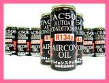 カー エアコン オイル HFC134a R134a 1本〜 TAC 506