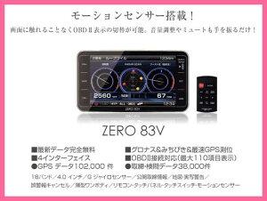 【送料無料】 コムテック製 OBD2-R2付属 ZERO83V モーションセンサー搭載 レーダー探知機 超高...