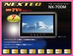 【送料無料】NX-700M 車載用モニター NEXTEC 高画質7V型液晶モニター