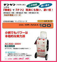 【送料無料】デンゲン充電器HR-MAX100大型急速充電器マックスシリーズ小柄でもパワーは本格的な実力派