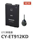 パナソニック ETC CY-ET912KD 送料無料