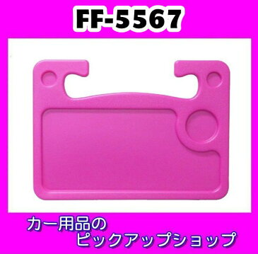 【送料無料】 ワンタっちゃブル ハンドル(ステアリング)取付 テーブル パッションピンク FF-5567