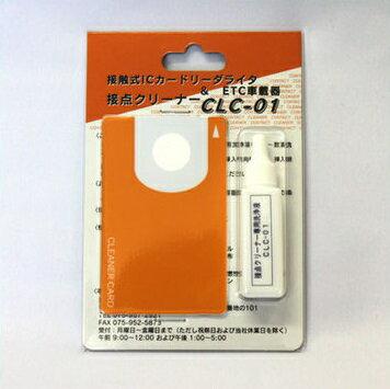 カーナビ・カーエレクトロニクス, ETC・DSRC IC ETC CLC-01