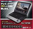 【送料無料】 15.6インチ 地デジTV内臓 フルセグ 3電源対応 ポータブルDVDプレーヤー RJ-16FSD