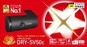 【送料無料】ユピテル ドライブレコーダー DRY-SV50c 100万画素/衝撃センサー/ 対角135° 東西LED式信号機対応 8GB microSD付属