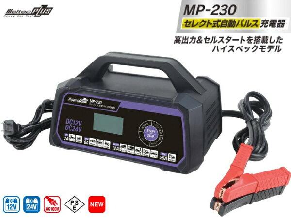 在庫あり セレクト式自動パルス充電器メルテックプラスバッテリー充電器12V/24V対応AGM/ISS車充電 長期保証3年MP-