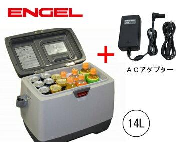 【送料無料】エンゲル冷蔵庫 冷凍庫 ENGEL 車載用 家庭用 MD14F-D AC100V 専用ACアダプター 家庭用電源コンセント 付属