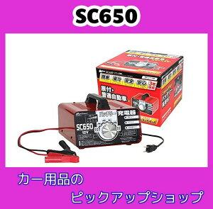 大自工業 バッテリー充電器 SC650