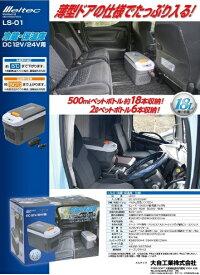 作成中【送料無料】メルテック車用冷蔵保温庫18LDC12/24V対応LS-01デジタル表示庫内窓付き