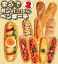 まるでパンみたいなペンポーチ2 / ポーチ ペンケース まるでパン 学...