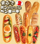 まるでパンみたいなポーチ【女性用子供用ポーチ・小物入れ・ティーン・ジュニア・キッズ】