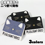 猫耳付き二つ折り財布
