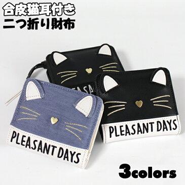 財布 合皮 猫耳付き 二つ折り財布 / 子供用 女の子 ティーン ジュニア 小学生 かわいい