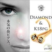 K18PGダイヤモンド鼻ピアス│ストレート&スクリュータイプノストリル