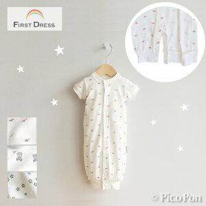 206994c19398c FIRST DRESS ファーストドレス 2wayロンパース 前開き 半袖 ロンパース ベビーギフト 新生児 50cm 60cm  70cm 出産祝い 女の子 男の子 ギフト 12ヶ.