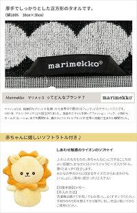 marimekkoマリメッコおむつケーキマリメッコタオル+エコバッグ+ライオンのソフトトイ