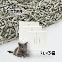 (猫砂 おから/活性炭 7L×3袋) pidan ピダン 猫 猫砂 おから 流せる 固まる おしゃれ ネコ 猫用