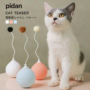 【14日間無料返品保証】(電動猫じゃらし バルーン) pidan ピダン 猫 おもちゃ 電動 一人遊び 猫じゃらし ねこじゃらし 猫用品 ボール おしゃれ ネコ 猫用