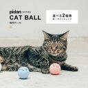 (猫用ボール) pidan ピダン 猫 おもちゃ ボール おしゃれ ネコ 猫用