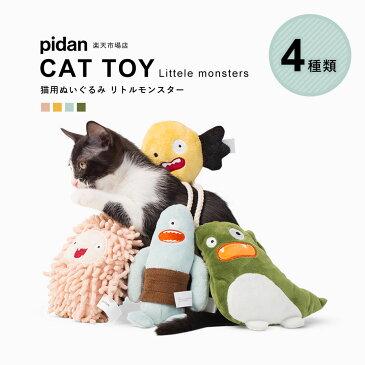 【ポイント5倍】(猫用おもちゃ リトルモンスター) pidan ピダン 猫 おもちゃ キャットニップ またたび けりぐるみ マタタビ おしゃれ ネコ 猫用