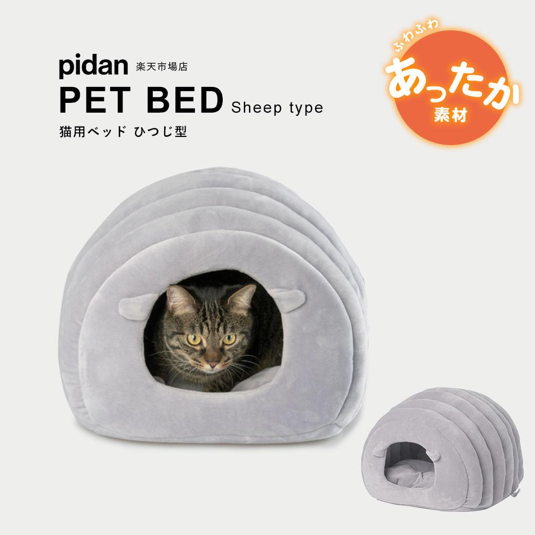 pidan 猫ハウス ドーム型