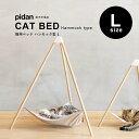 (猫用ベッド ハンモック型 L) pidan ピダン 猫 ベッド ハンモック シェニール織 木製 ペットベッド 猫ベ...