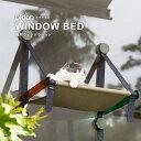 (猫用ウィンドウベッド) pidan ピダン 猫 ベッド 窓 吸盤 ハンモック 窓用 おしゃれ 爪とぎ付き キャッ...