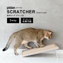(猫用爪とぎ ウェーブ) pidan ピダン 猫 爪とぎ ダンボール 壁 ポール つめとぎ おもちゃ 爪研ぎ おしゃれ ネコ 猫用