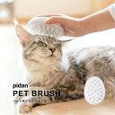 (ペット用ブラシ たまご型) pidan ピダン 猫 犬 ブラシ 抜け毛 ペット ブラッシング 長毛 グルーミング おしゃれ