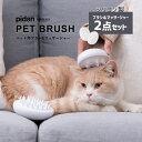 (ペット用ブラシ&マッサージャー 2点セット) pidan ピダン 猫 犬 ブラシ 抜け毛取り 猫用ブラシ ペットブラシ おしゃれ ペット 犬猫用 その1