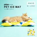 (ペット用クールマット) pidan ピダン 犬 猫 クール マット 夏用 ひんやり ベッド ペットマット 涼しい 暑さ対策 その1