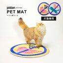 (ペット用マット 犬猫兼用) pidan ピダン 猫 犬 マット ペット 洗える ラグ カーペット おしゃれ