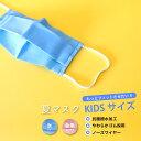 子供が大好き!カバーマスクにもなる神戸製薬【日本製】製薬会社が開発した「呼吸がしやすい【抗菌&飛沫防止撥水加工】【極薄コットン】KIDSマスク