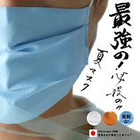 【日本製】製薬会社が開発した冷感マスク 極薄コットン生地のひんやりおしゃれマスク【夏マスク】滅菌処理済み