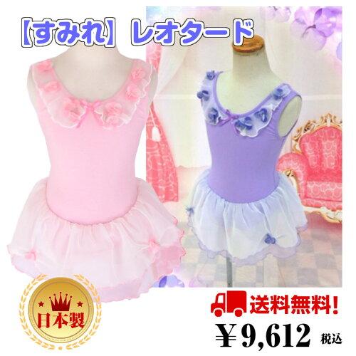 バレエ 子供 レオタードスカート付レオタードS/M/L(95-125)まるでドレスの...