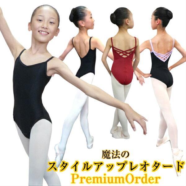 バレエレオタード子供ジュニア 日本製 貴女好みのオーダーコンクールレオタード オーディション スタイルアップレオタードJS/JM