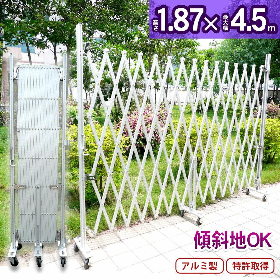 <アルミゲートEXG1840N(J)>幅4.5m×高さ1.9m アルマックス製 特許 傾斜地対応 NETIS 伸縮門扉 アコーディオンゲート アルミフェンス 蛇腹ゲート ジャバラゲート キャスターゲート ガレージゲート 仮設ゲート 間仕切り 伸縮ゲート クロスゲート バリケード:ジュエリーボックスのピィアース