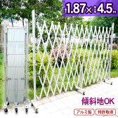 <アルミゲートEXG1840N(J)>幅4.5m×高さ1.9m アルマックス製 特許 傾斜地対応 NETIS 伸縮門扉 アコーディオンゲート アルミフェンス 蛇腹ゲート ジャバラゲート キャスターゲート ガレージゲート 仮設ゲート 間仕切り 伸縮ゲート クロスゲート バリケード