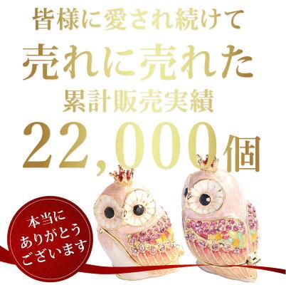 【ジュエリーボックス】ピンククラウンフクロウ